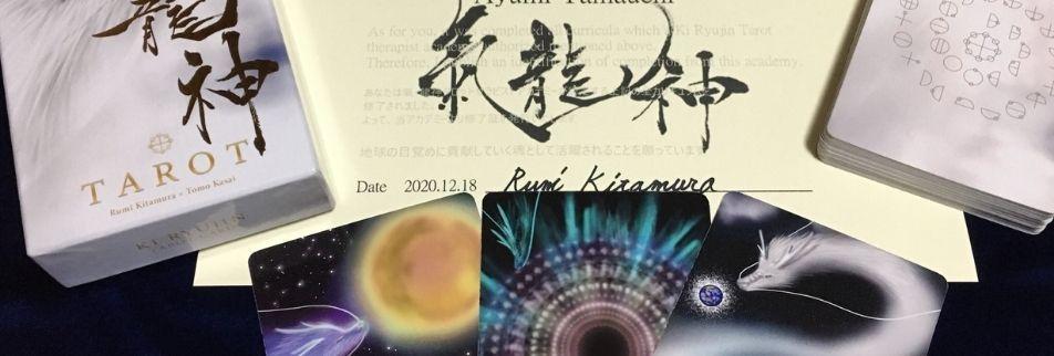 沖縄|氣・龍神タロットリーディング |出張|魂の目覚め|真の望み | Le lien ルリアン |